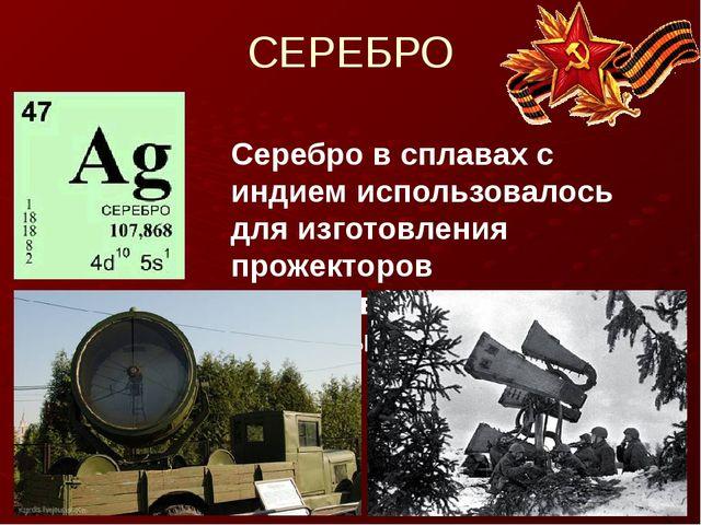 СЕРЕБРО Серебро в сплавах с индием использовалось для изготовления прожекторо...