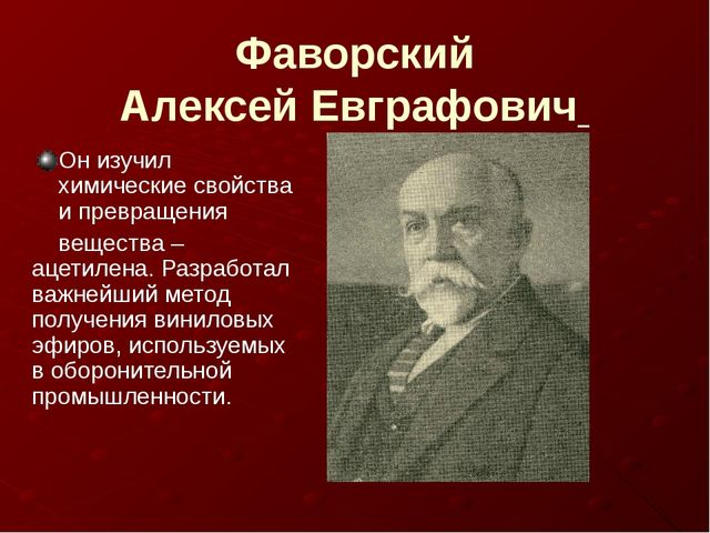 Фаворский Алексей Евграфович Он изучил химические свойства и превращения веще...