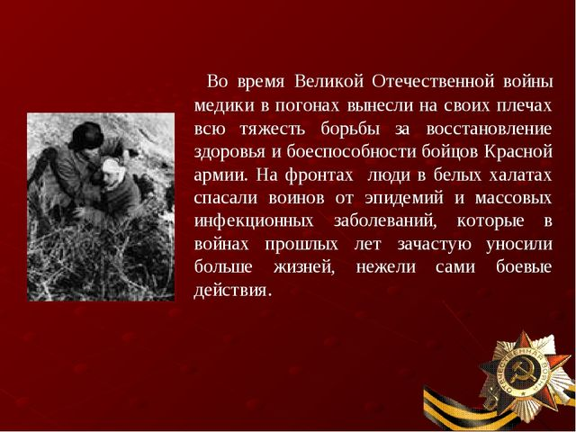 Во время Великой Отечественной войны медики в погонах вынесли на своих плеча...
