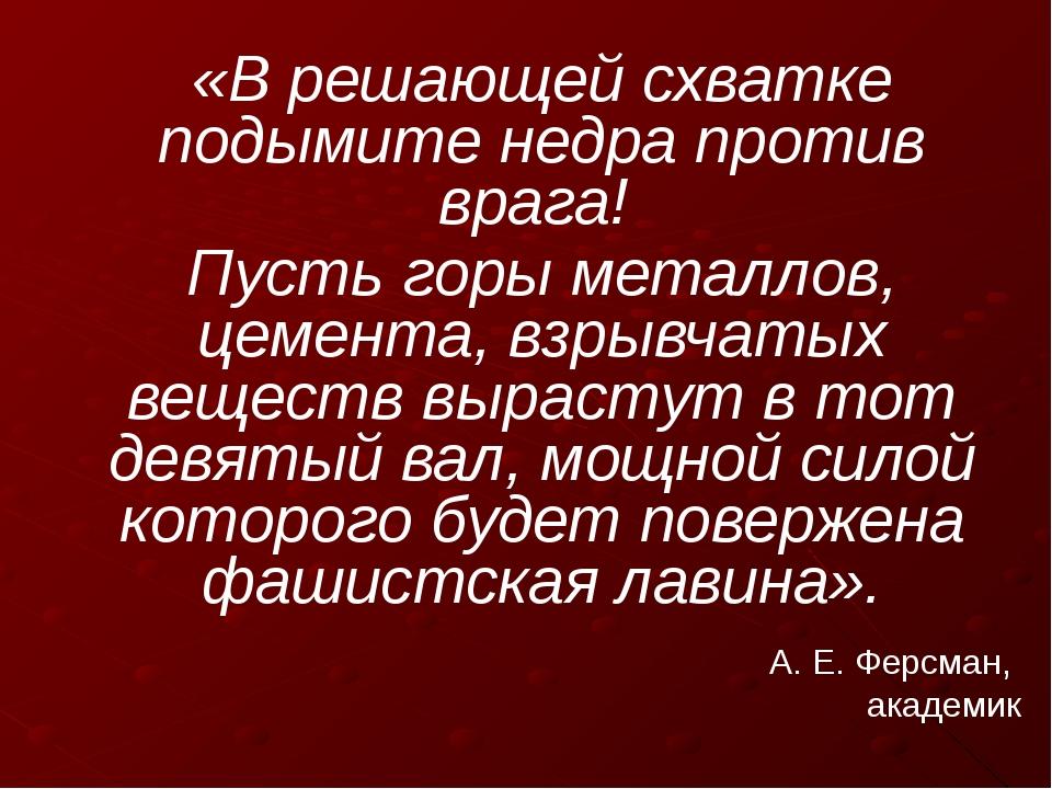 «В решающей схватке подымите недра против врага! Пусть горы металлов, цемента...