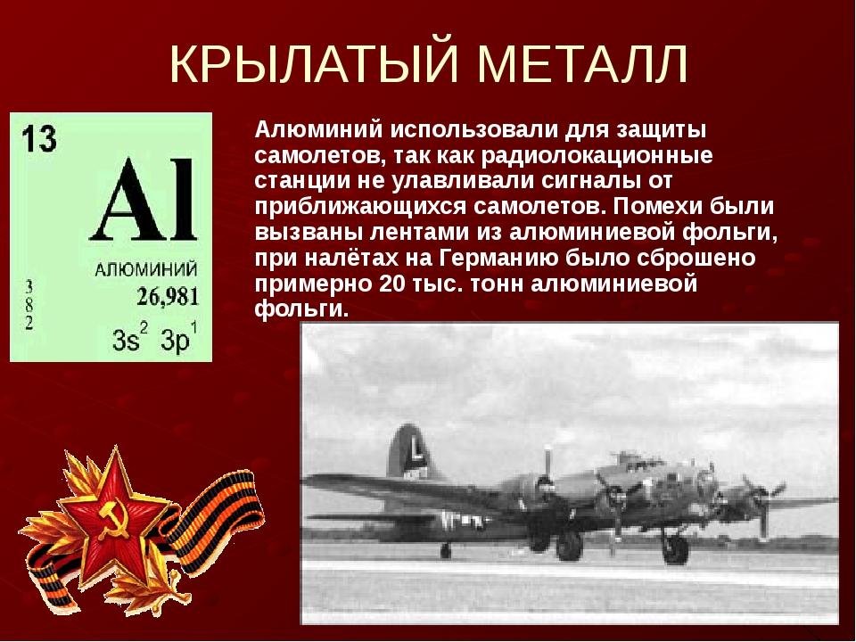 КРЫЛАТЫЙ МЕТАЛЛ Алюминий использовали для защиты самолетов, так как радиолока...