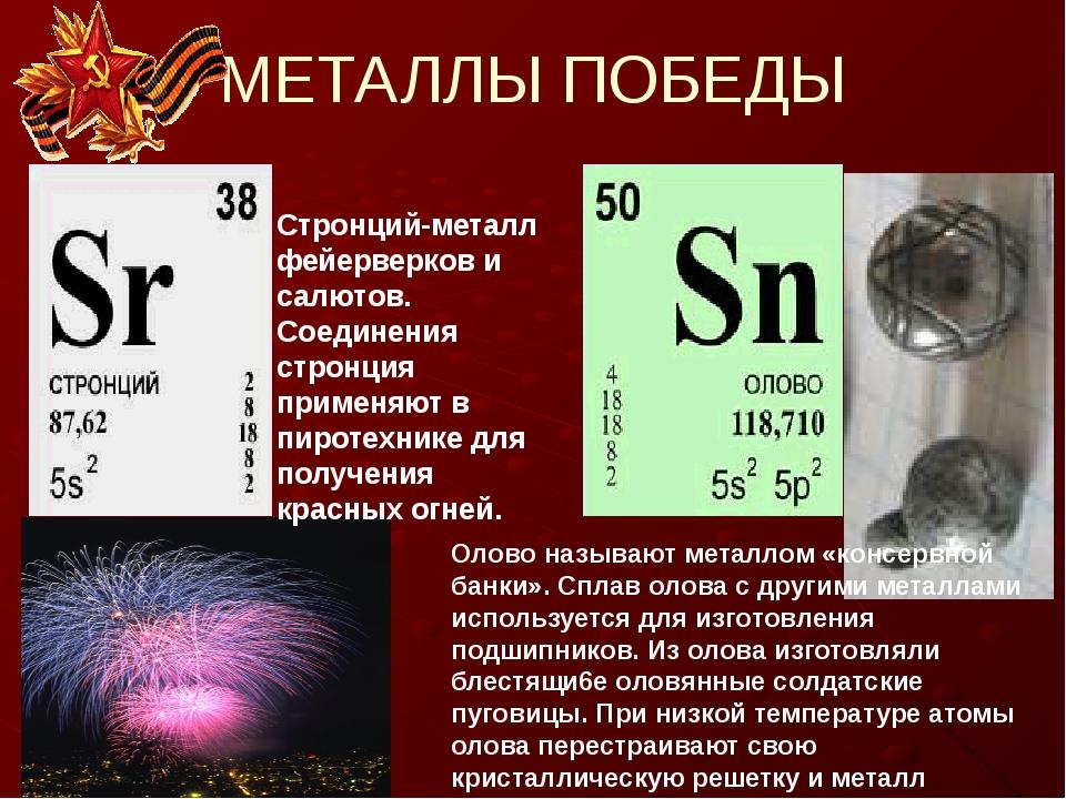МЕТАЛЛЫ ПОБЕДЫ Олово называют металлом «консервной банки». Сплав олова с друг...