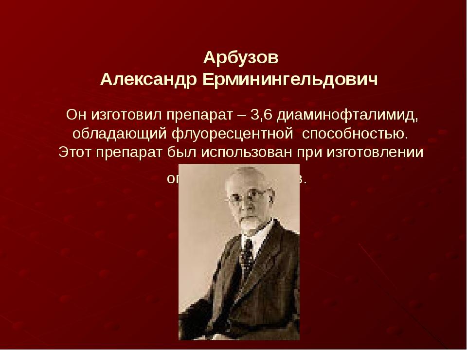 Арбузов Александр Ерминингельдович Он изготовил препарат – 3,6 диаминофталими...