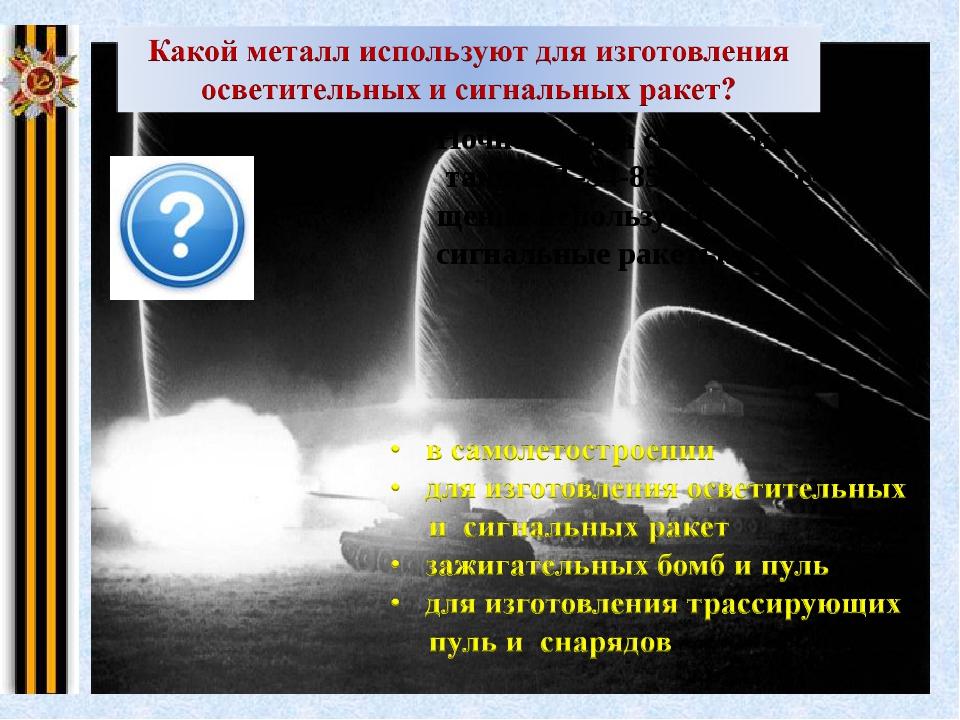 Ночная атака советских танков Т-34-85 . Для осве- щения используются сигнальн...
