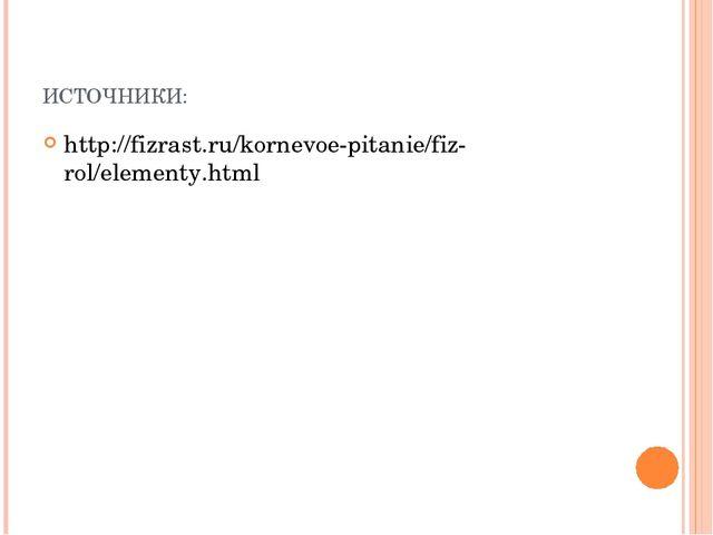 ИСТОЧНИКИ: http://fizrast.ru/kornevoe-pitanie/fiz-rol/elementy.html