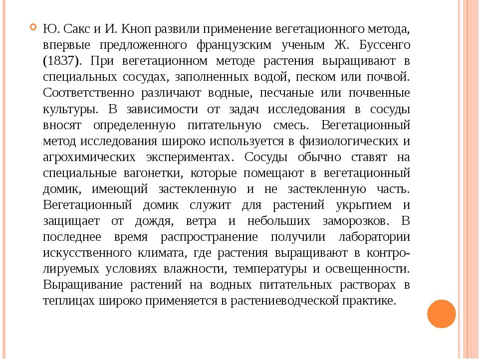 Ю. Сакс и И. Кноп развили применение вегетационного метода, впервые предложен...