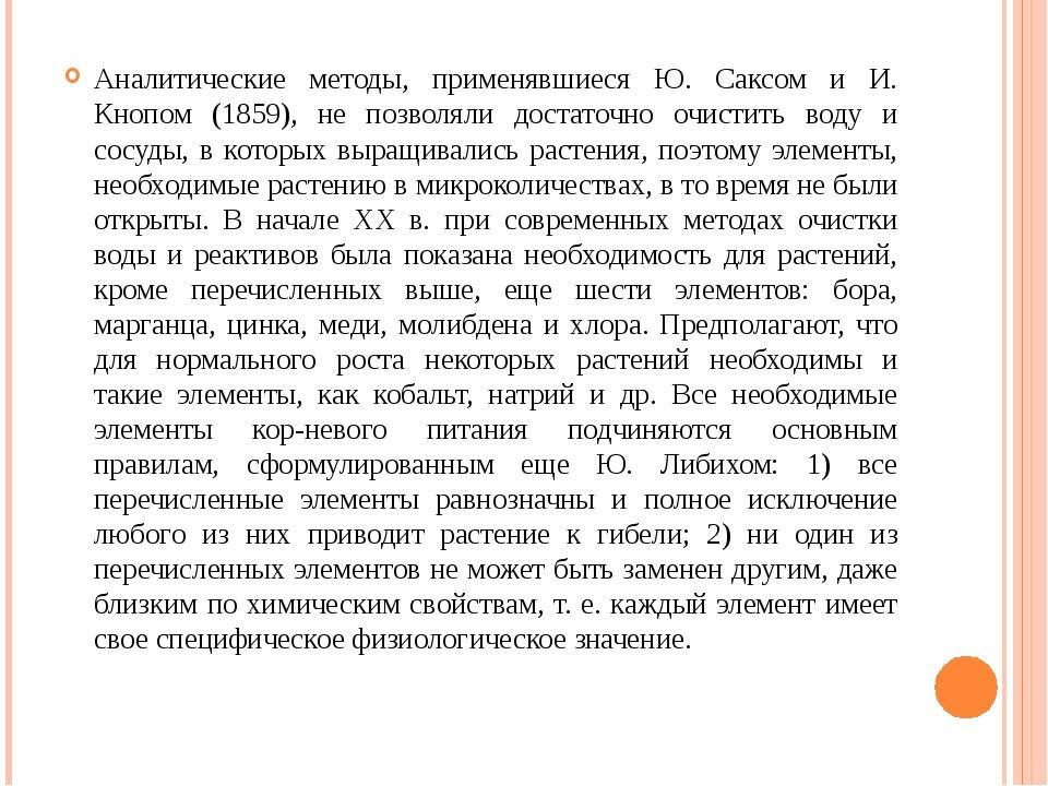 Аналитические методы, применявшиеся Ю. Саксом и И. Кнопом (1859), не позволял...
