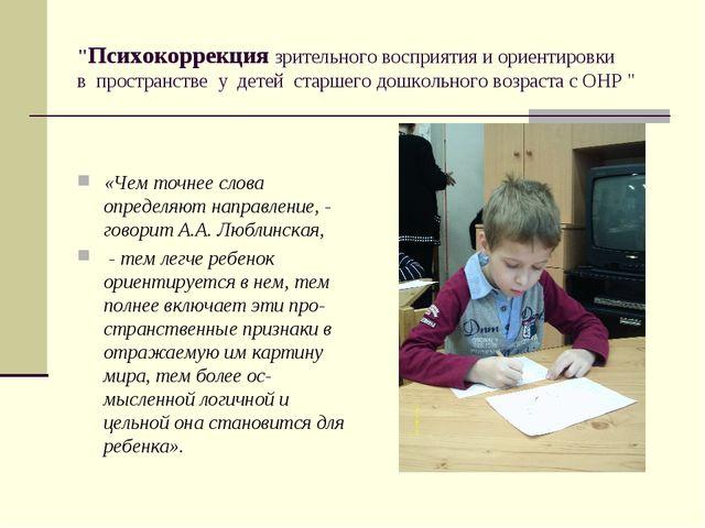 """""""Психокоррекция зрительного восприятия и ориентировки в пространстве у детей..."""