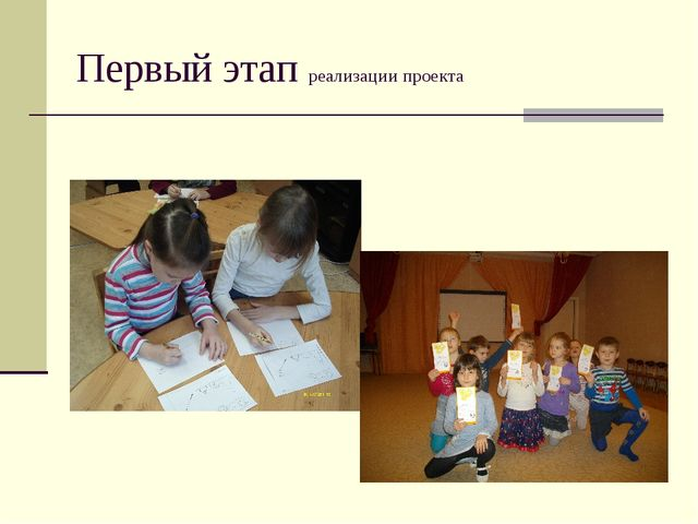 Первый этап реализации проекта