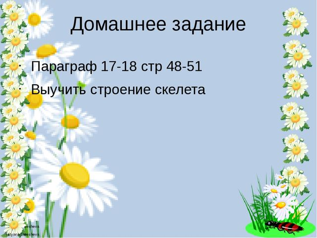 Домашнее задание Параграф 17-18 стр 48-51 Выучить строение скелета Tatyana La...