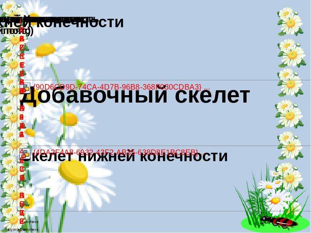 Tatyana Latesheva Tatyana Latesheva