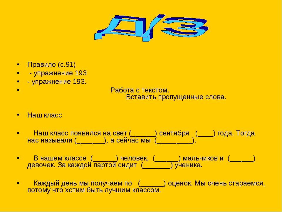 Правило (с.91) - упражнение 193 - упражнение 193. Работа с текстом. Вставить...