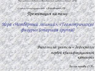 Муниципальное бюджетное образовательное учреждение детский сад №1 « Улыбка» к