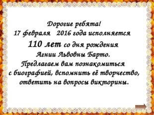 Дорогие ребята! 17 февраля 2016 года исполняется 110 лет со дня рождения Агни