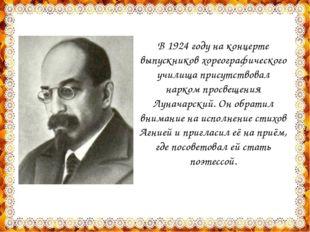 В 1924 году на концерте выпускников хореографического училища присутствовал н