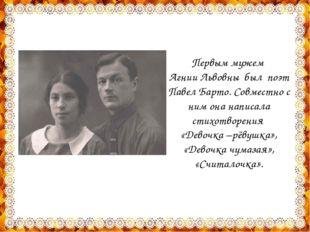 Первым мужем Агнии Львовны был поэт Павел Барто. Совместно с ним она написала