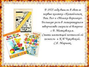 В 1925 году вышли в свет ее первые книжки «Китайчонок Ван Ли» и «Мишка-воришк