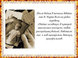 После войны в течение девяти лет А. Барто вела на радио передачу «Найти челов