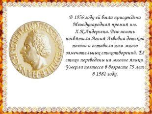 В 1976 году ей была присуждена Международная премия им. Х.К.Андерсена. Всю жи
