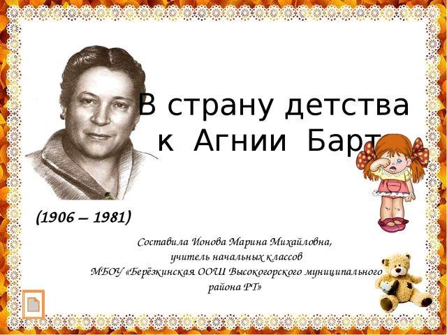 В страну детства к Агнии Барто Составила Ионова Марина Михайловна, учитель на...
