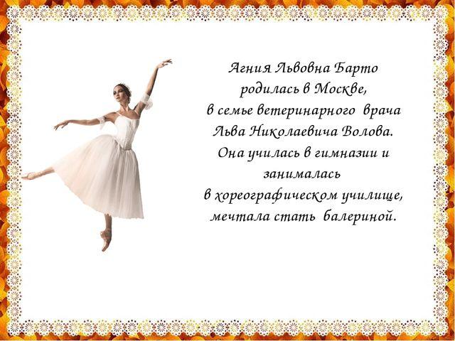 Агния Львовна Барто родилась в Москве, в семье ветеринарного врача Льва Никол...
