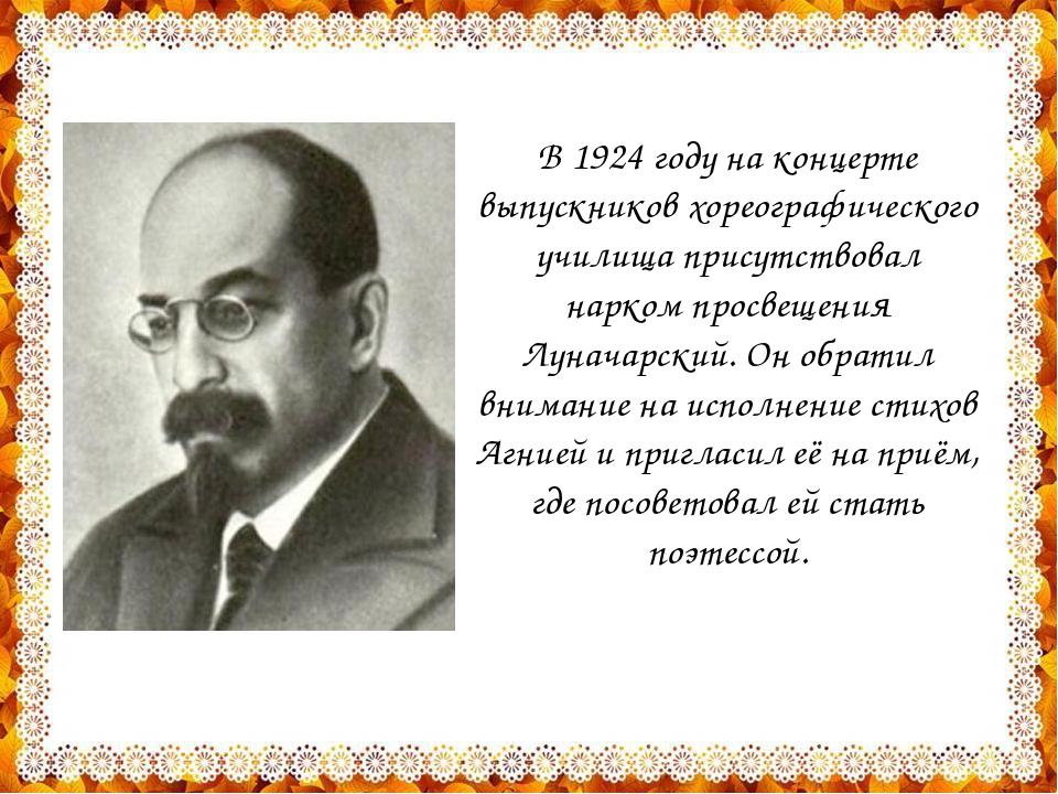 В 1924 году на концерте выпускников хореографического училища присутствовал н...