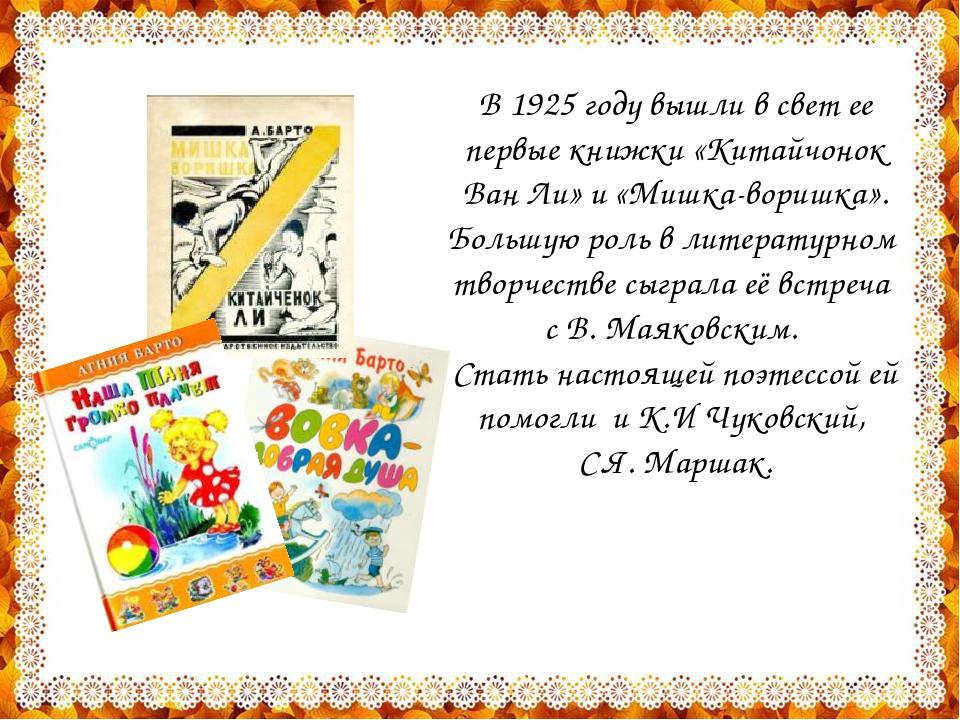 В 1925 году вышли в свет ее первые книжки «Китайчонок Ван Ли» и «Мишка-воришк...