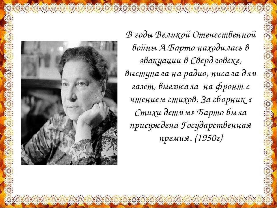 В годы Великой Отечественной войны А.Барто находилась в эвакуации в Свердловс...