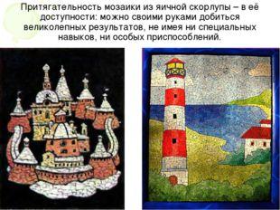 Притягательность мозаики из яичной скорлупы – в её доступности: можно своими