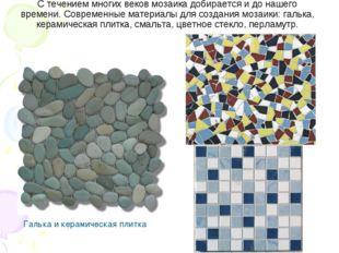 С течением многих веков мозаика добирается и до нашего времени. Современные м
