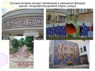 Сегодня мозаика находит применение в украшении фасадов зданий, ландшафтном ди