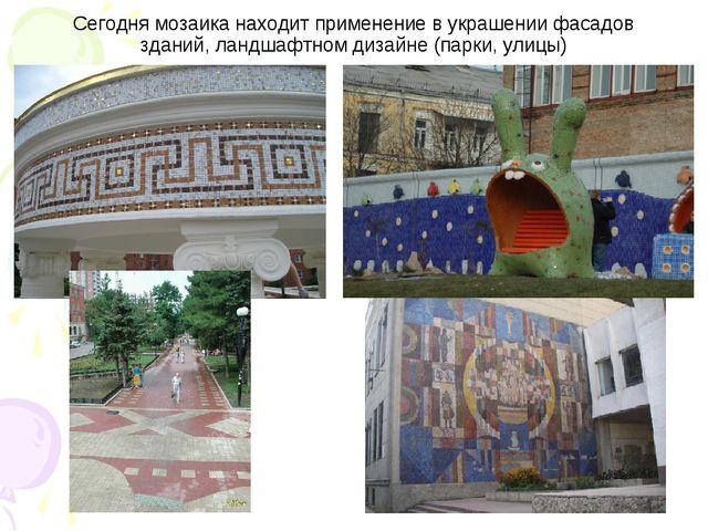Сегодня мозаика находит применение в украшении фасадов зданий, ландшафтном ди...