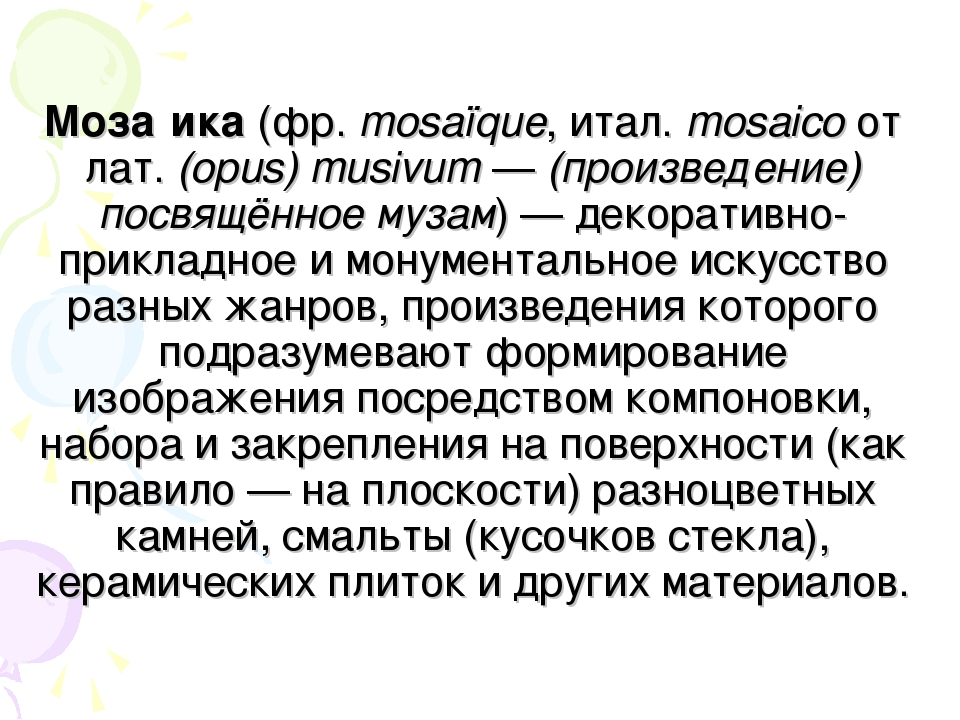 Моза́ика (фр.mosaïque, итал.mosaico от лат.(opus) musivum— (произведение)...