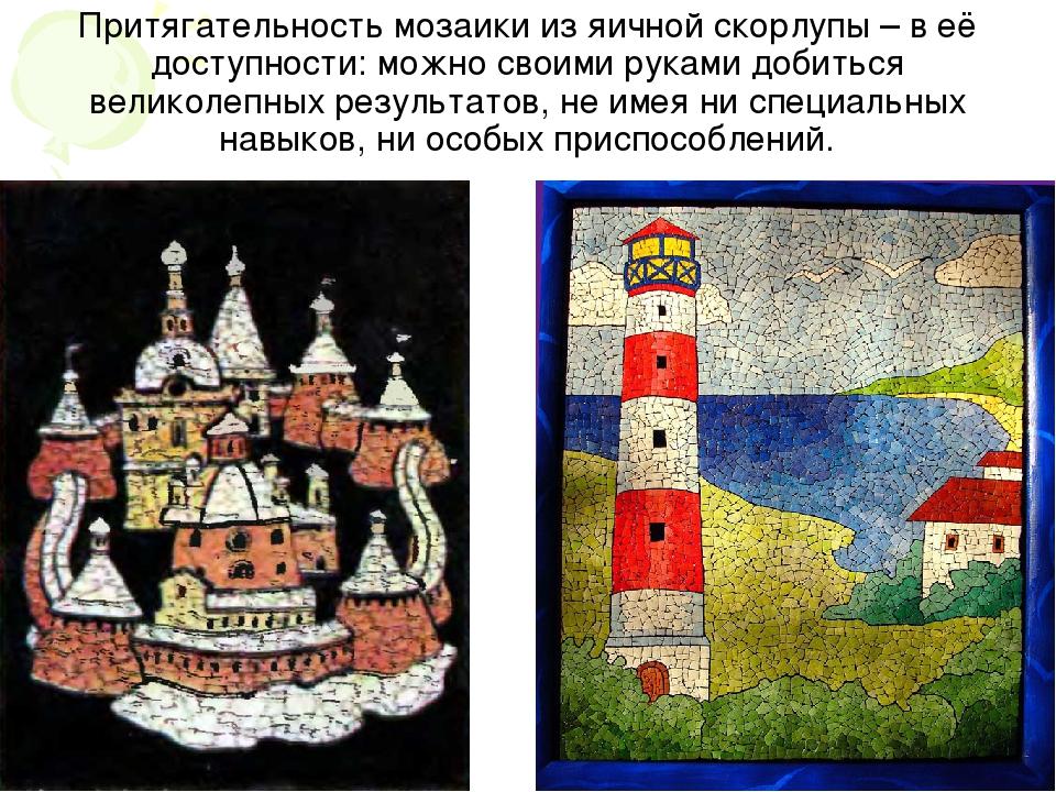 Притягательность мозаики из яичной скорлупы – в её доступности: можно своими...