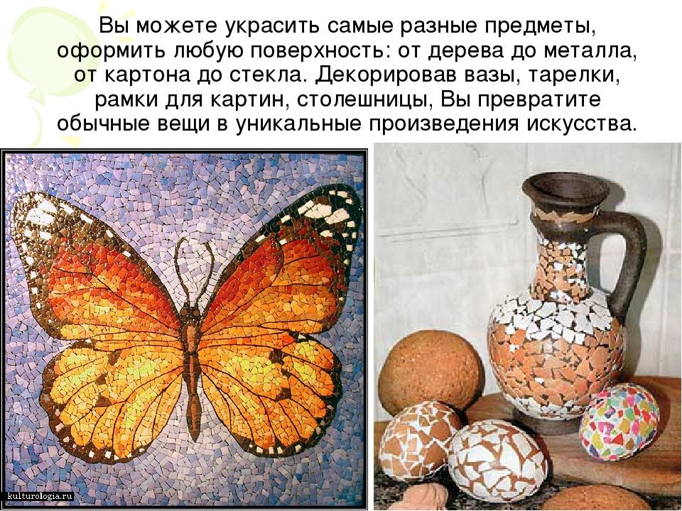 Вы можете украсить самые разные предметы, оформить любую поверхность: от дере...