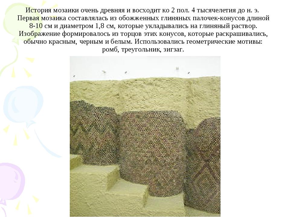 История мозаики очень древняя и восходит ко 2 пол. 4 тысячелетия до н.э. Пе...