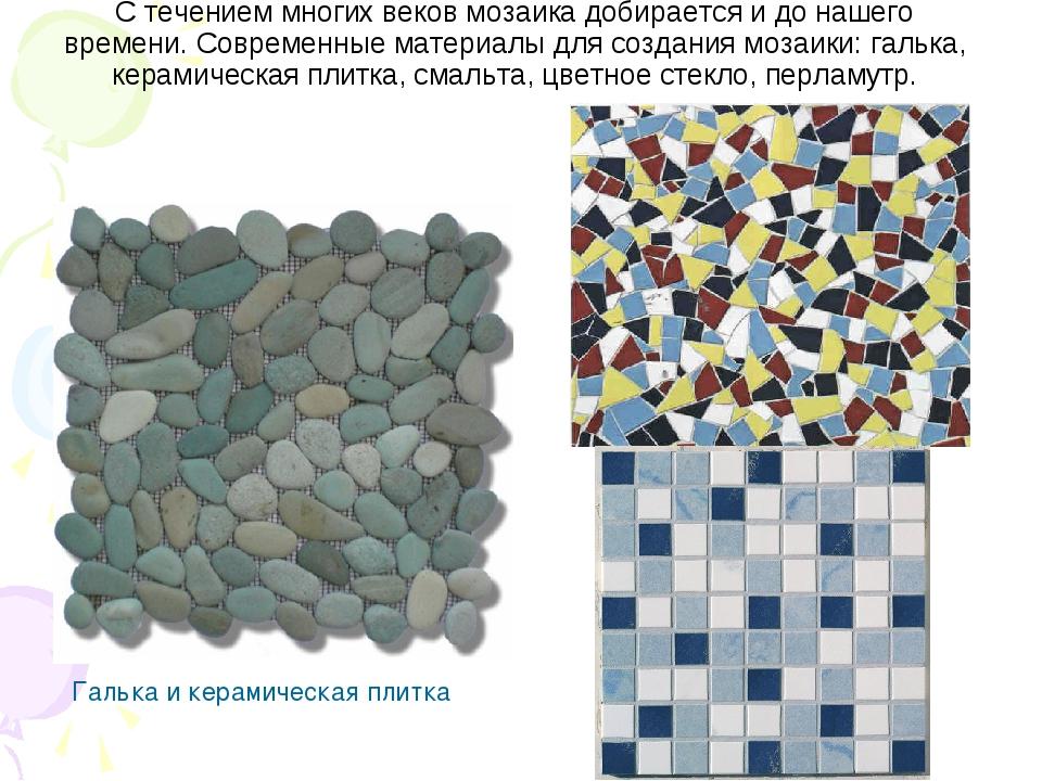 С течением многих веков мозаика добирается и до нашего времени. Современные м...
