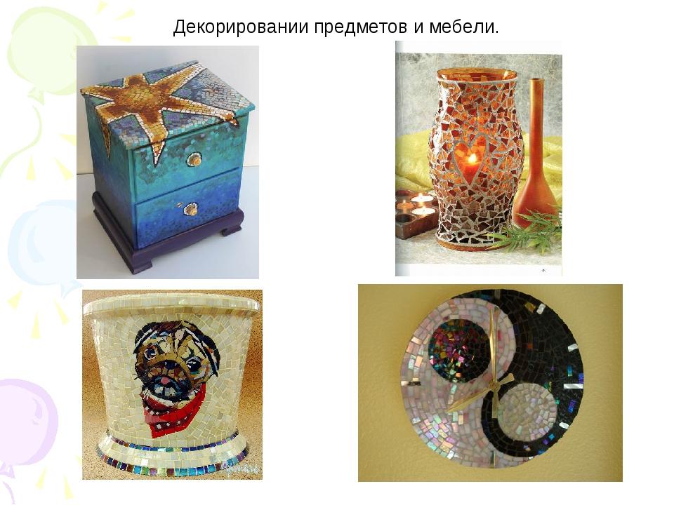 Декорировании предметов и мебели.