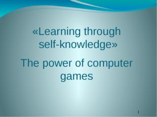 «Learning through self-knowledge» The power of computer games