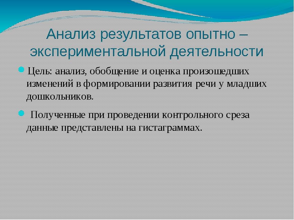 Анализ результатов опытно – экспериментальной деятельности Цель: анализ, обоб...