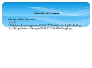 Интернет-источники: school-collection.edu.ru https://fs00.infourok.ru/images/