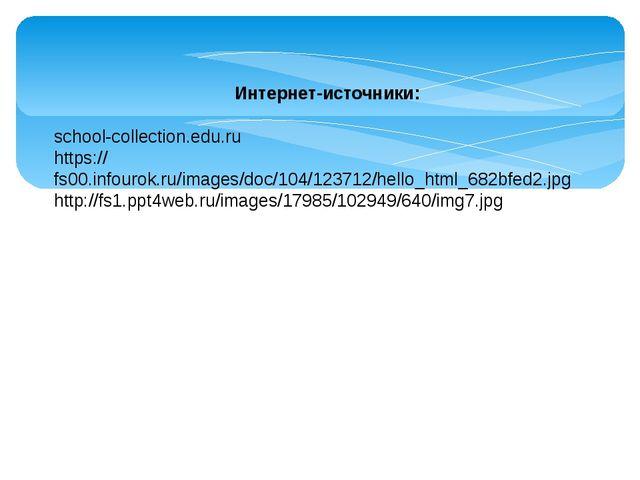Интернет-источники: school-collection.edu.ru https://fs00.infourok.ru/images/...