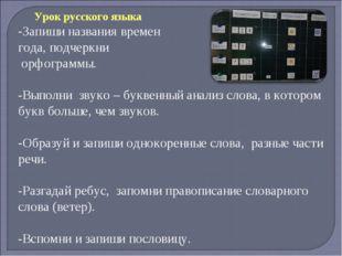 Урок русского языка Запиши названия времен года, подчеркни орфограммы. Выполн