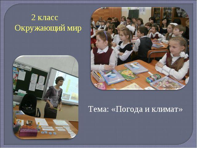 2 класс Окружающий мир Тема: «Погода и климат»