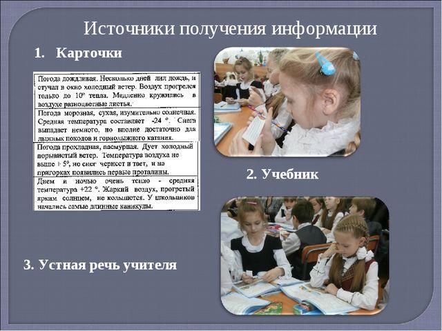 Источники получения информации 1. Карточки 2. Учебник 3. Устная речь учителя