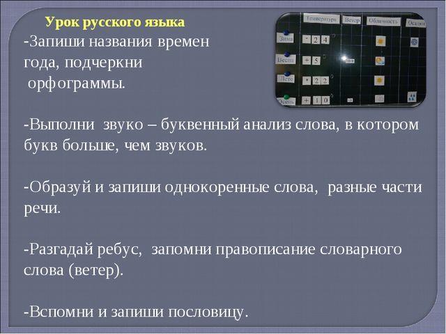 Урок русского языка Запиши названия времен года, подчеркни орфограммы. Выполн...