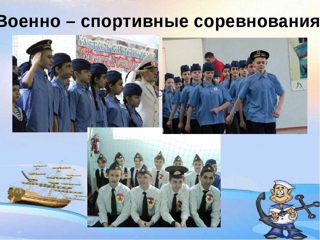 Военно – спортивные соревнования