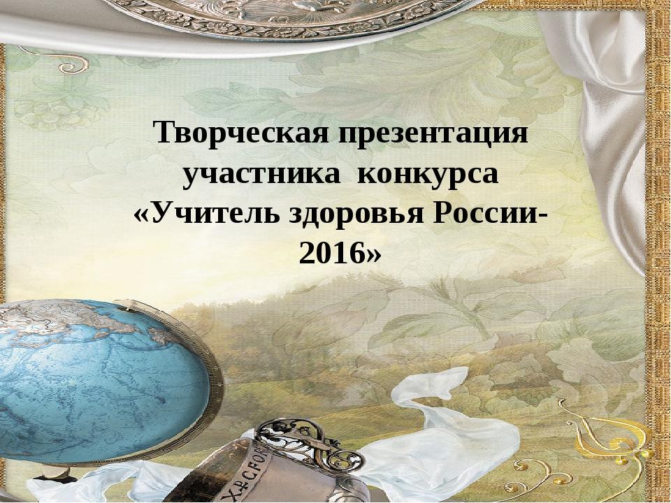 Творческая презентация участника конкурса «Учитель здоровья России-2016»