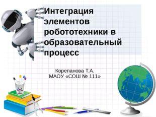 Интеграция элементов робототехники в образовательный процесс Корепанова Т.А.