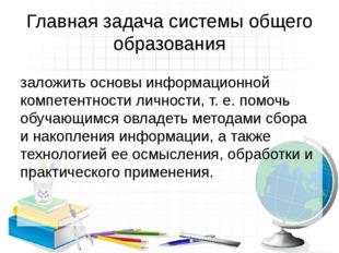 Главная задача системы общего образования заложить основы информационной комп